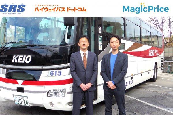 京王電鉄バスの高速バス座席予約システム「SRS」へのダイナミックプライシング導入を支援、共同運用を開始