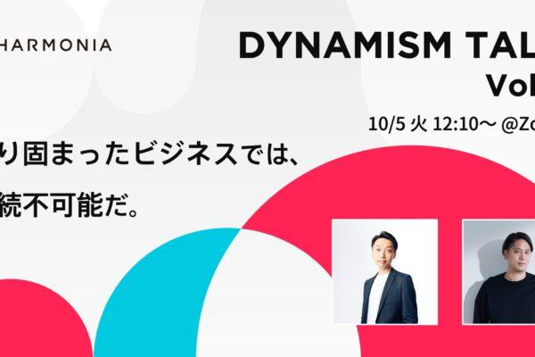 「ビジネスの変革と持続可能性」をテーマとした連続WEBセッション【Dynamism Talk】Vol.0 ハルモニア松村、ユーザベース菅原氏
