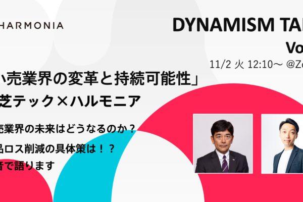 「ビジネスの変革と持続可能性」をテーマとした連続WEBセッション【Dynamism Talk】Vol.1 、東芝テック平等氏 ハルモニア松村